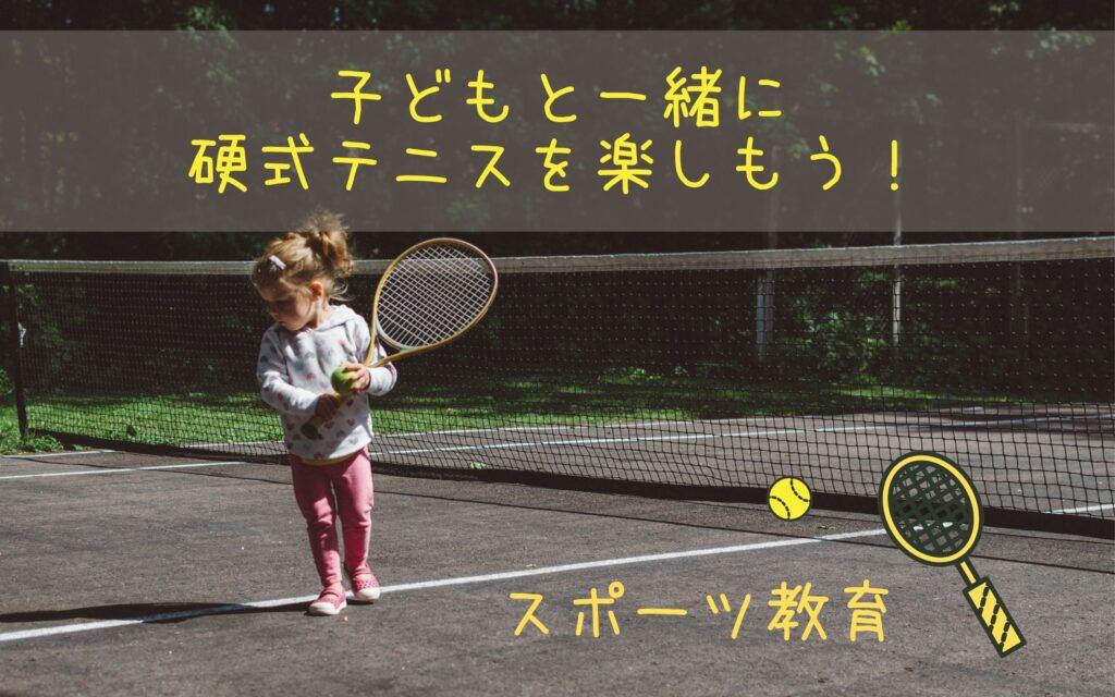 子どもと一緒に硬式テニスを楽しもう!