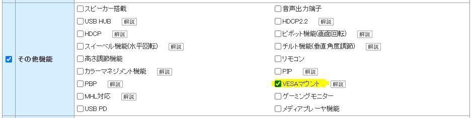 価格comの液晶ディスプレイ性能比較2