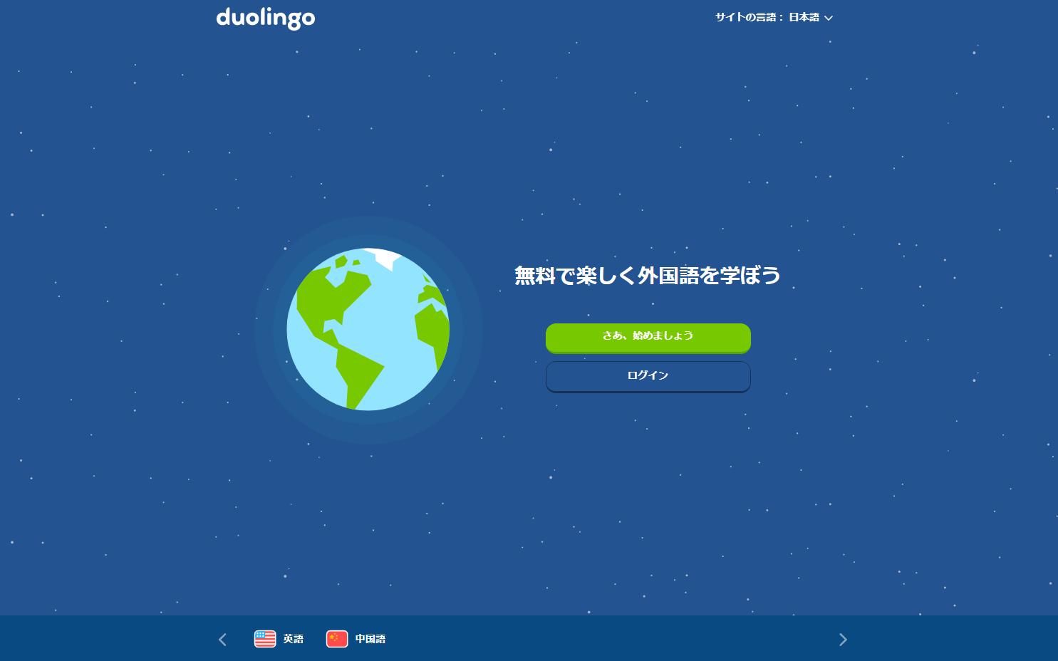 duolingoのホーム画面