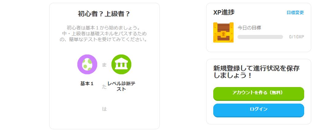 duolingoのスタート画面