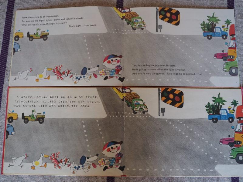 英語絵本と日本語絵本(たろうのおでかけ)