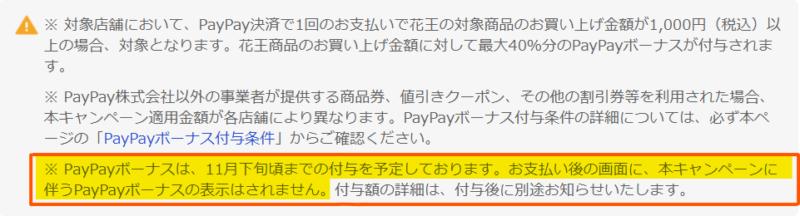 PayPay×花王キャンペーンの注意書き