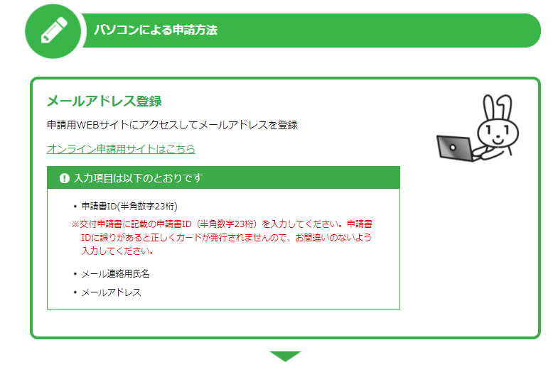 マイナンバーカードのパソコンによる申請