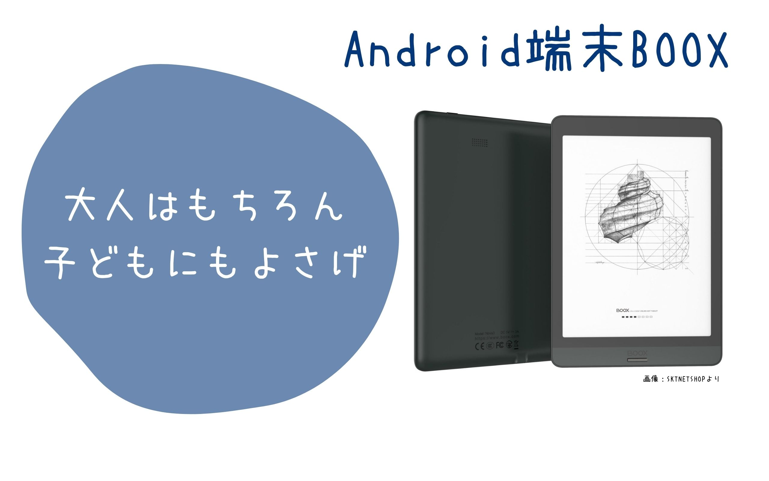 Android端末BOOX