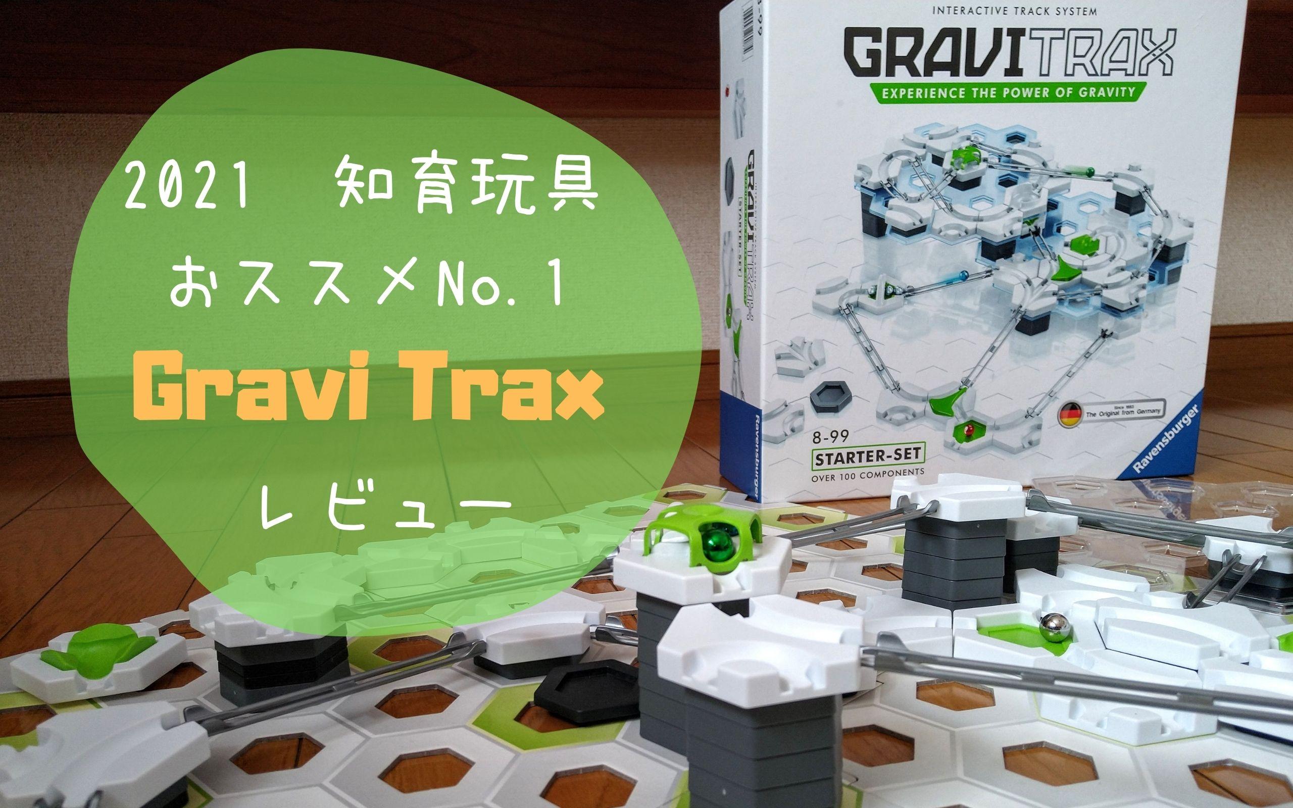 Gravi Trax レビュー