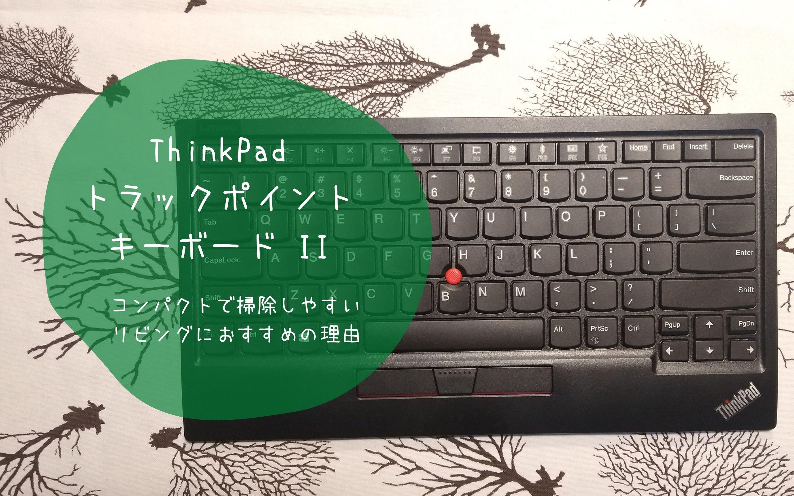 ThinkPadトラックポイント キーボード II レビュー