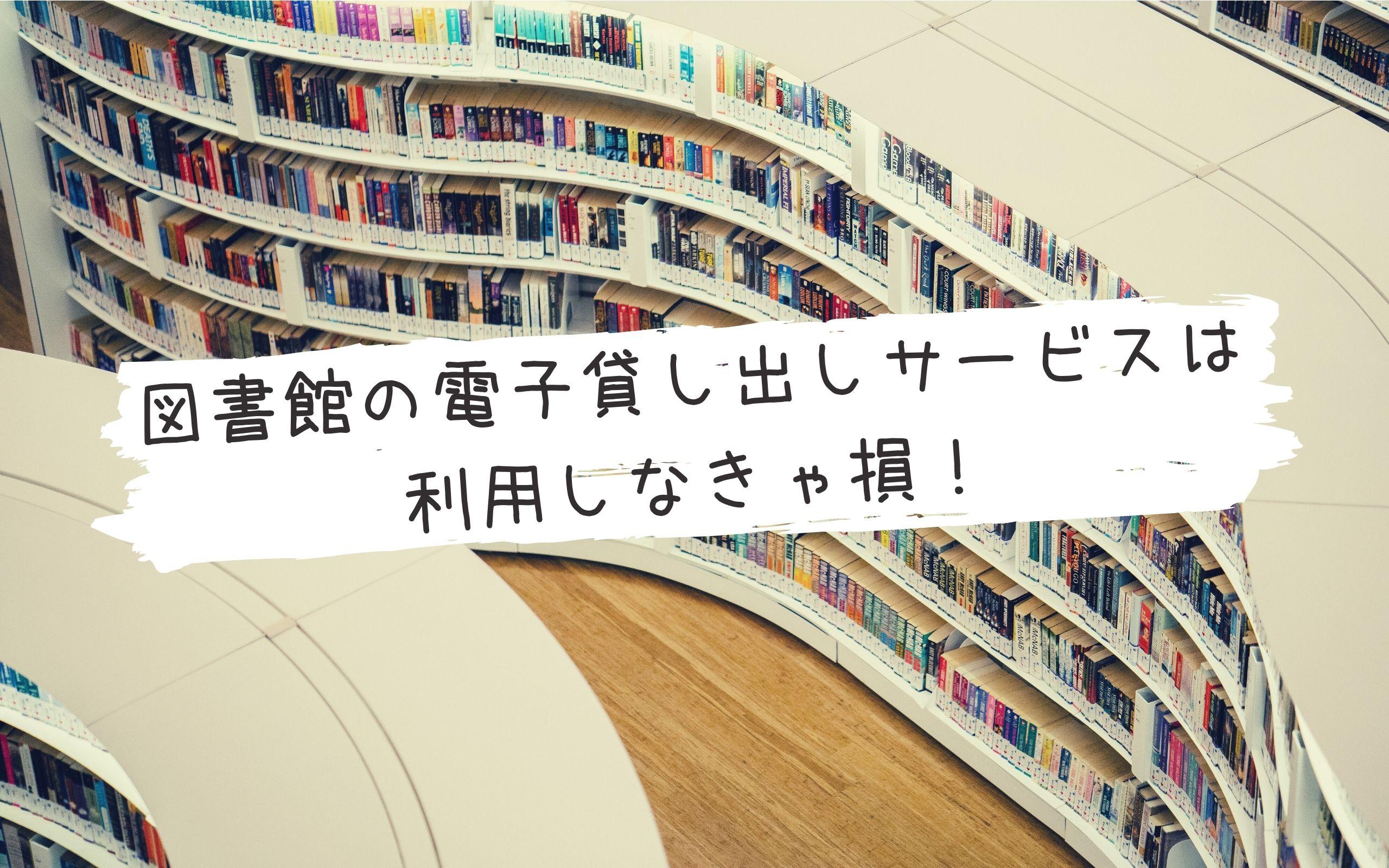 図書館の電子貸出について