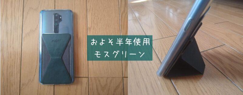 MOFT-X(モスグリーン)