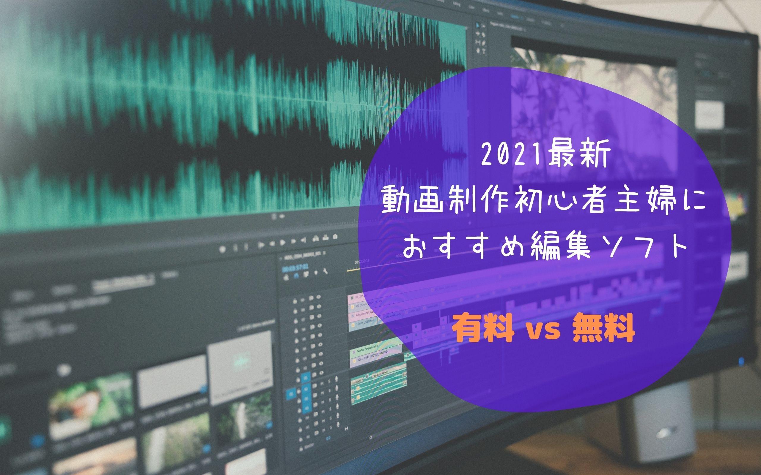 2021最新 初心者におすすめの 動画編集ソフト