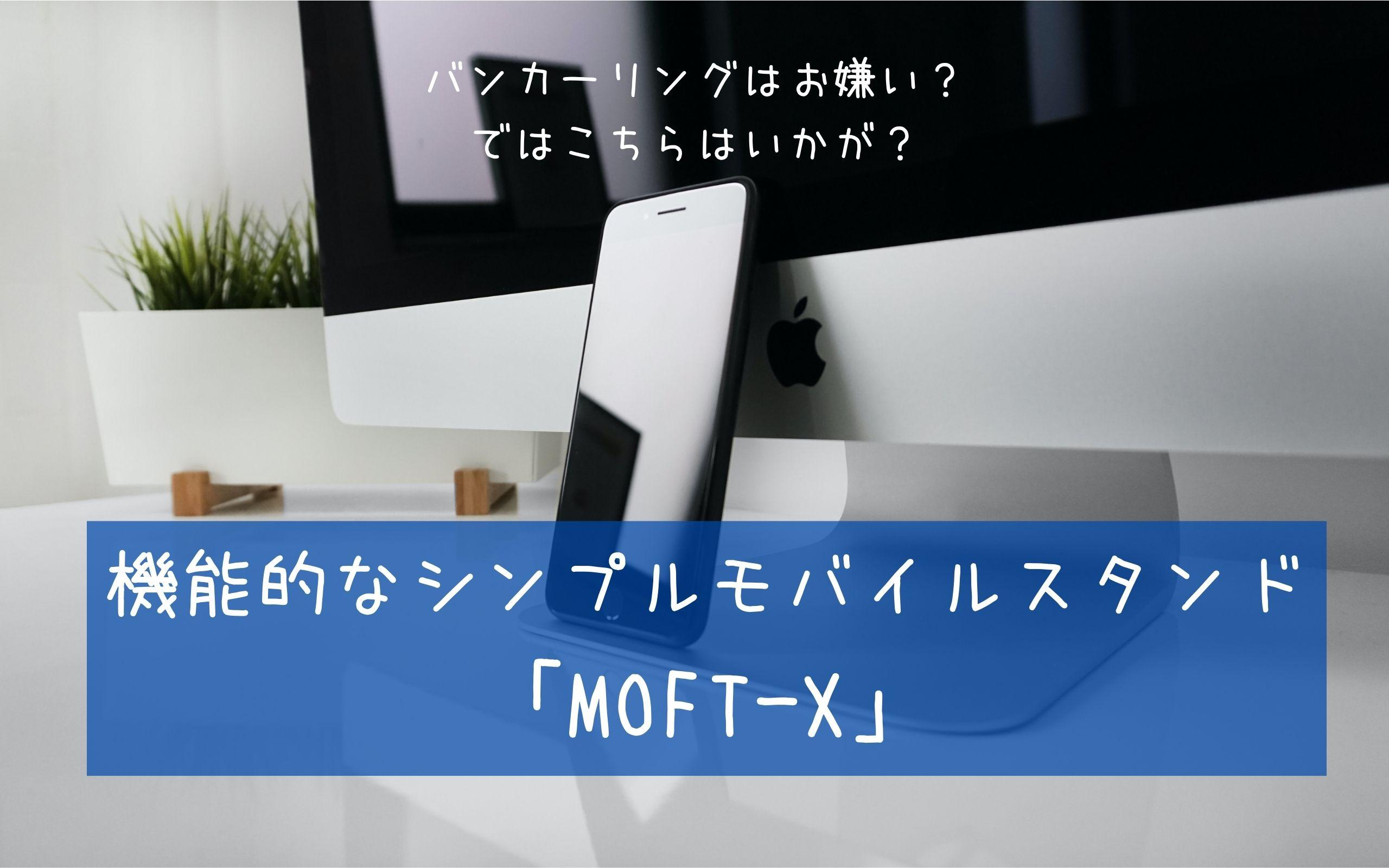 機能的なシンプルスタンド 「MOFT-X」