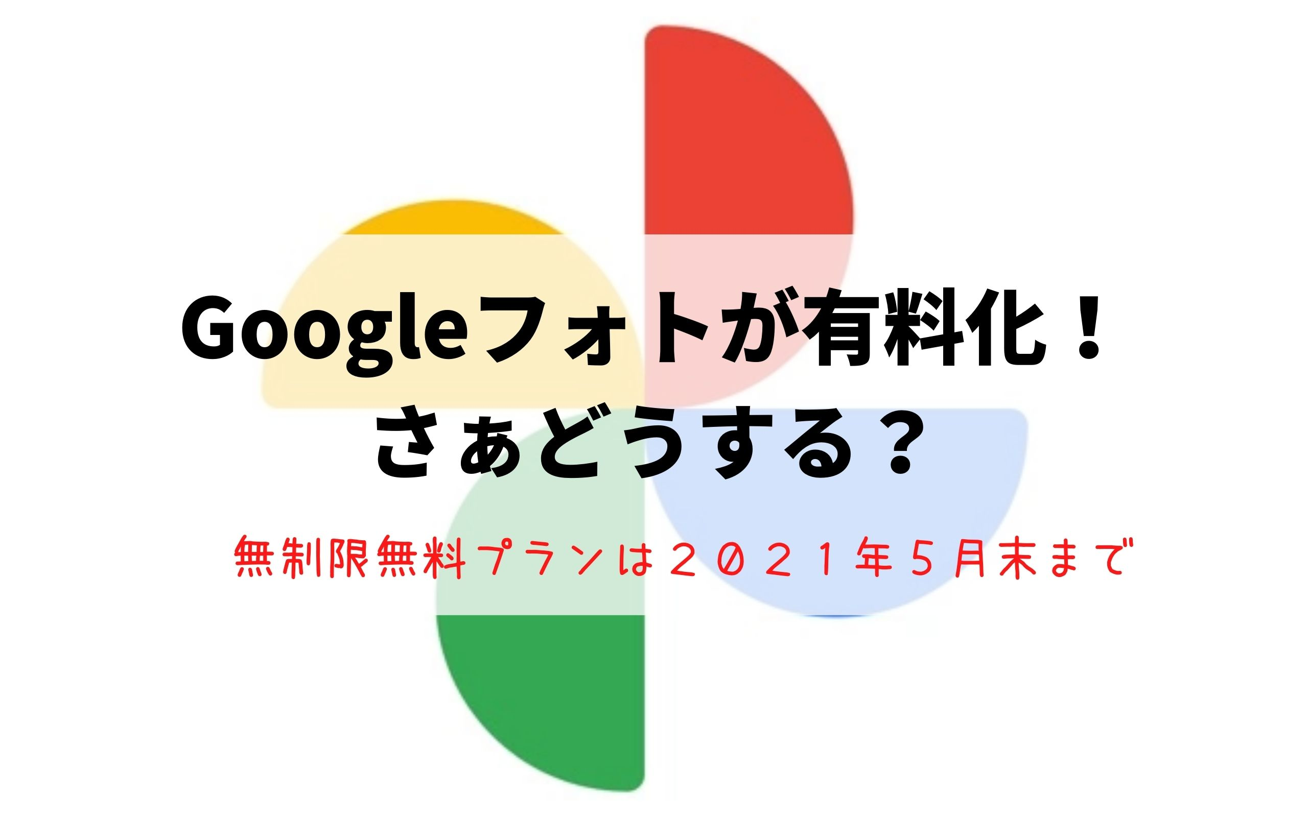 Googleフォト有料化