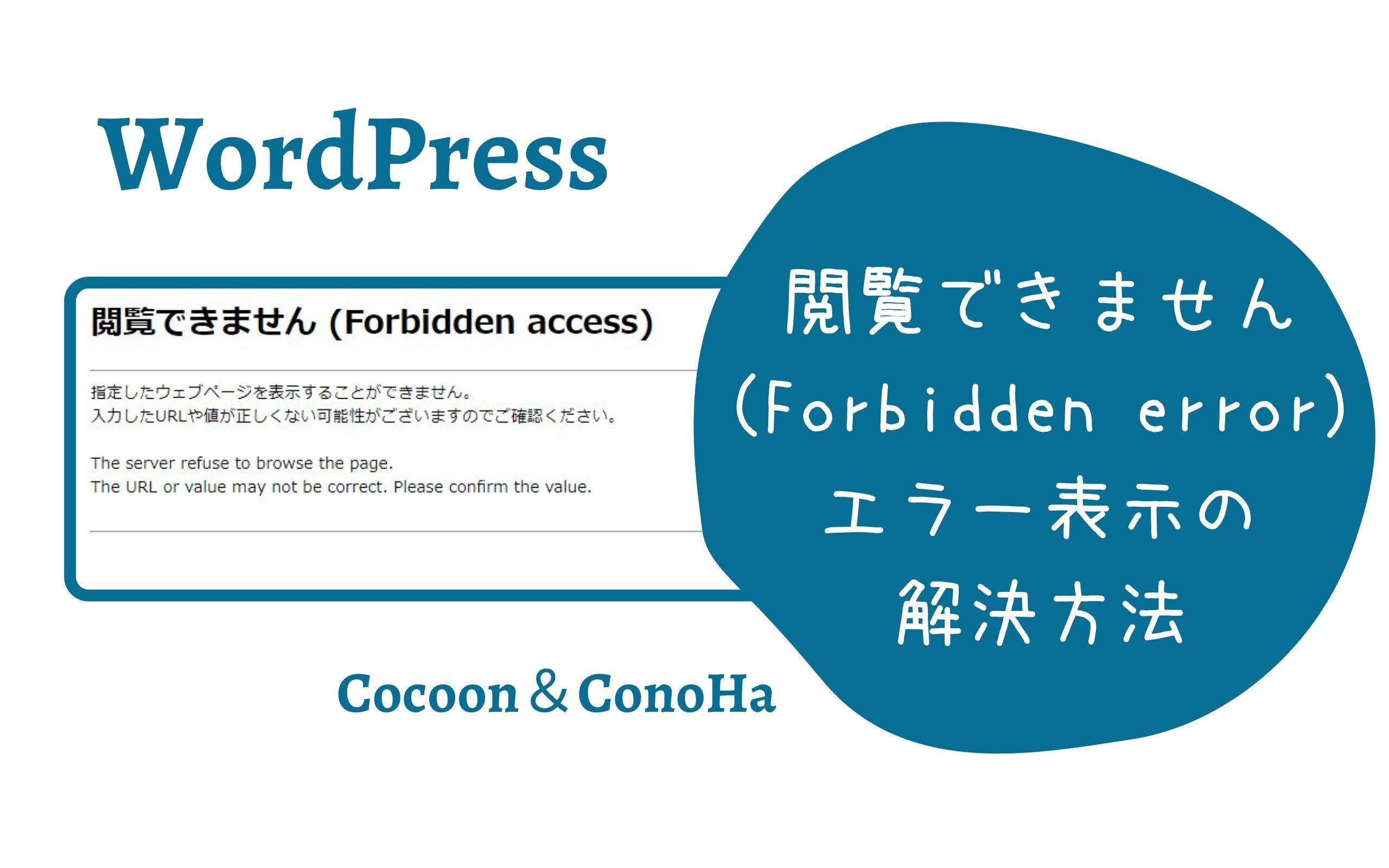 Forbidden-access-error