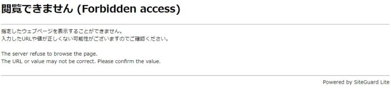 wordpressのforbidden access error