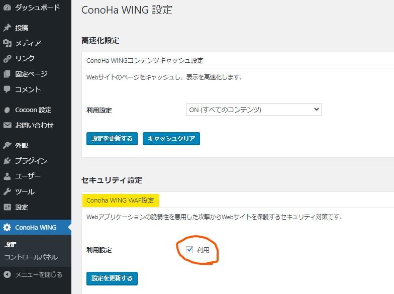conohaのWAF設定