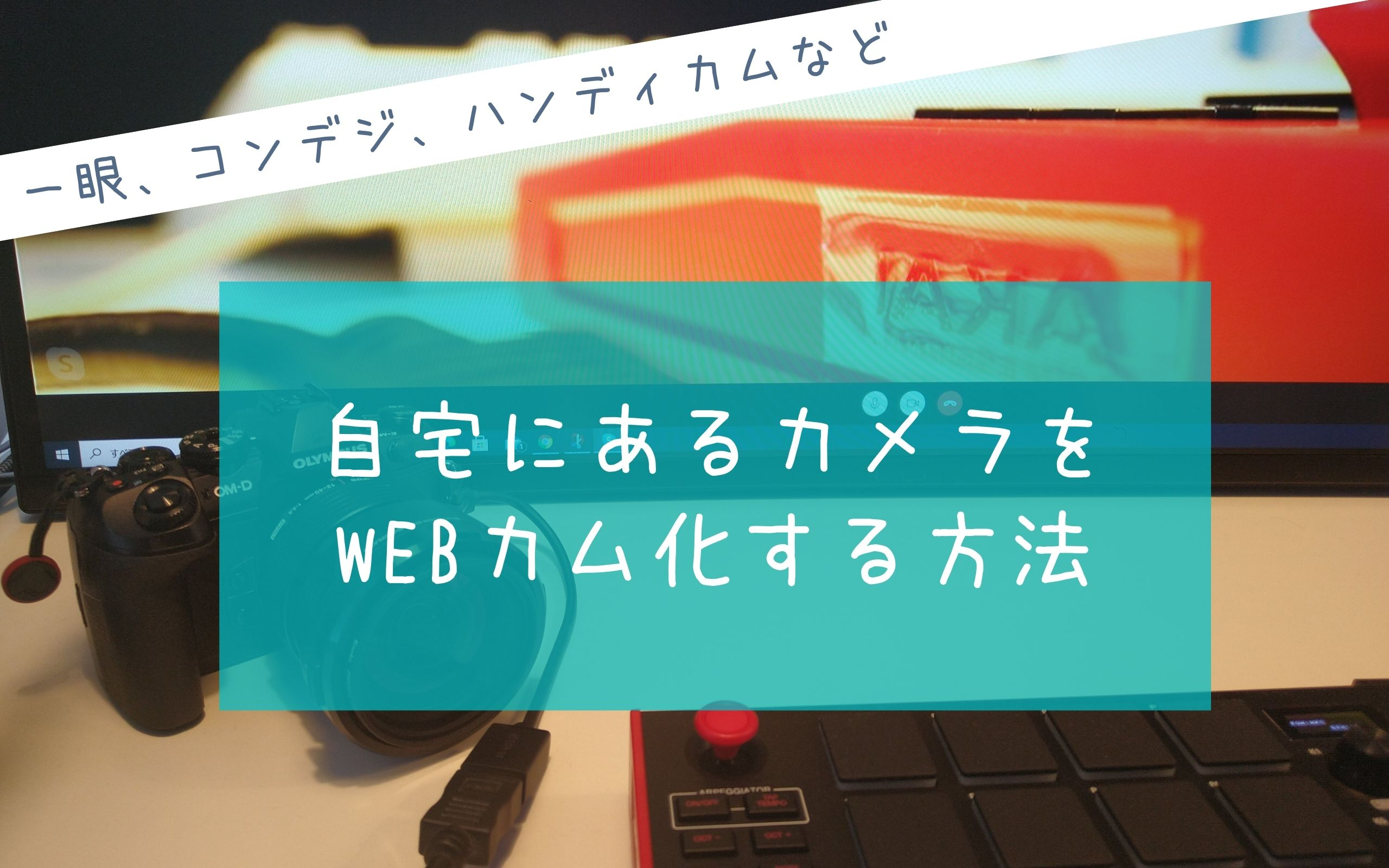 WEBカム化する方法
