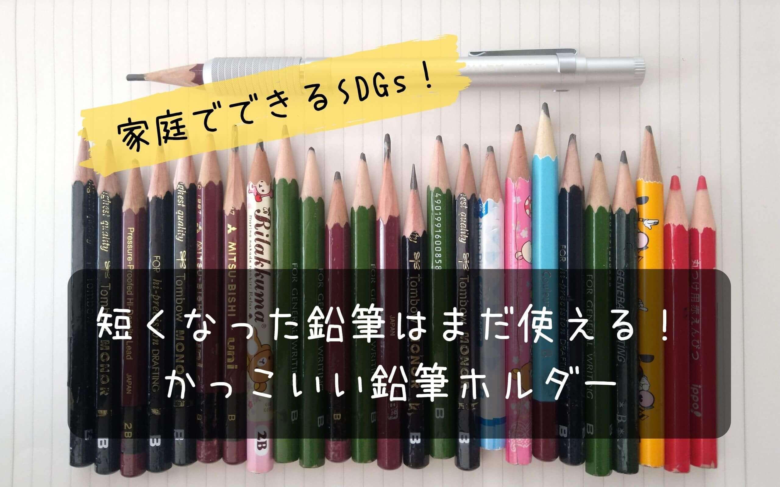 短くなった鉛筆の再利用方法