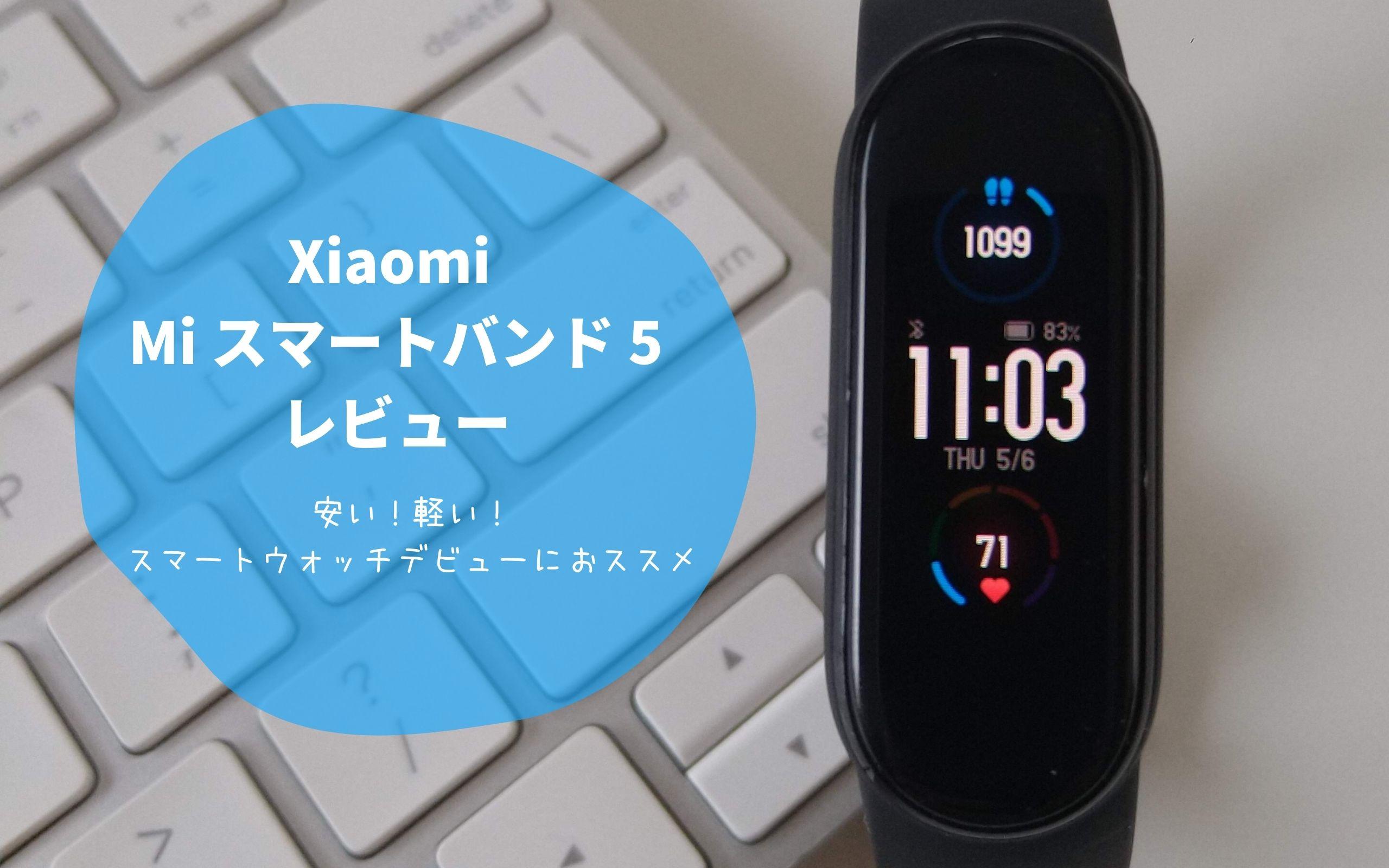 Xiaomi Mi スマートバンド 5