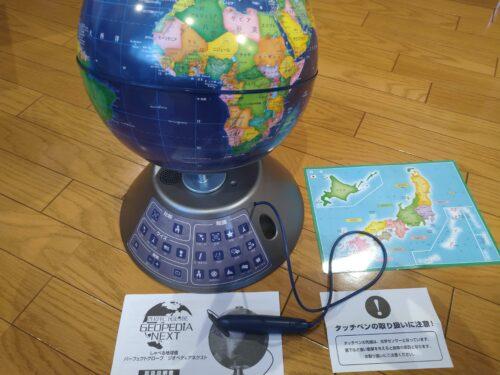 しゃべる地球儀1