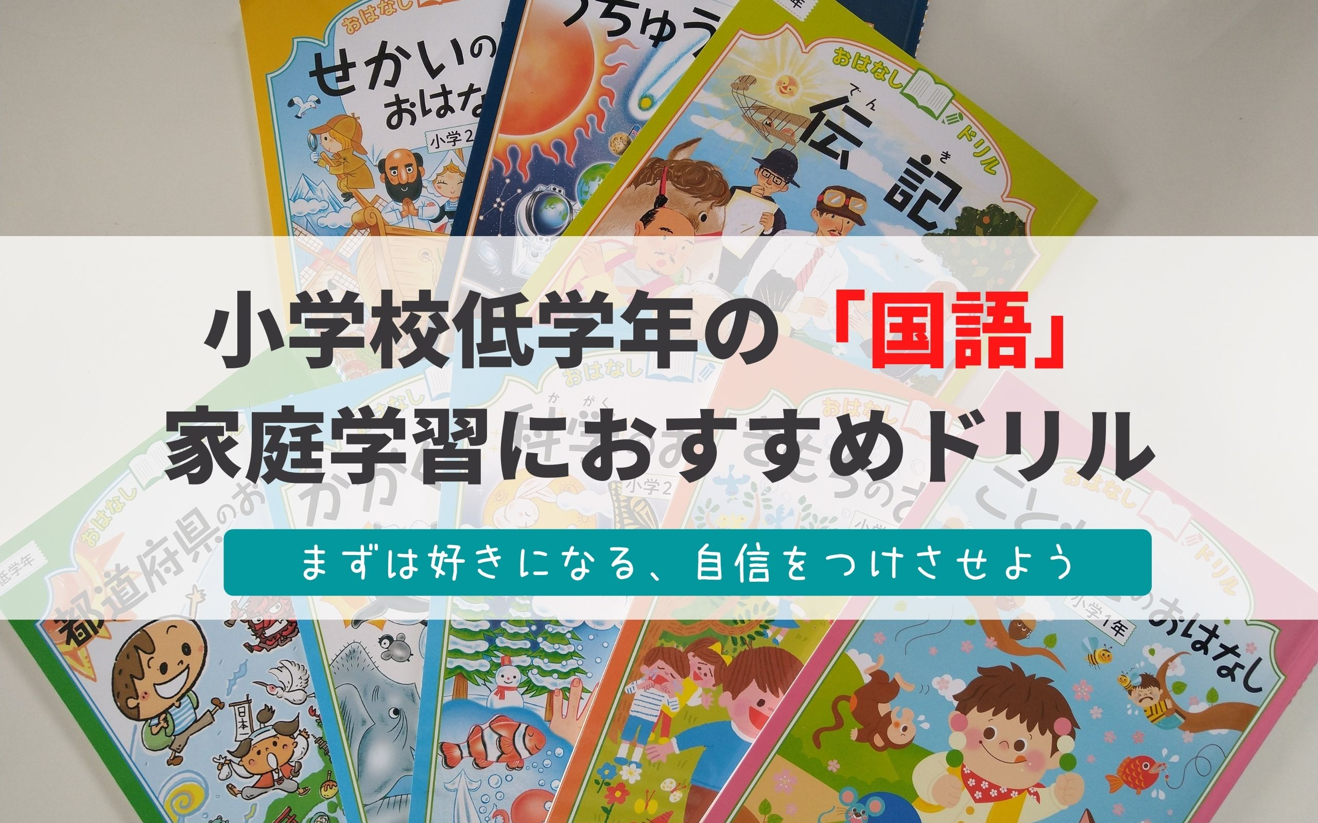 小学校低学年の「国語」 家庭学習におすすめドリル