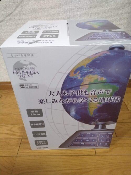 しゃべる地球儀2