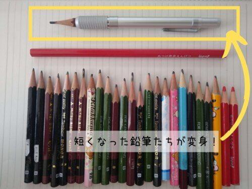 短くなった鉛筆たちを再利用