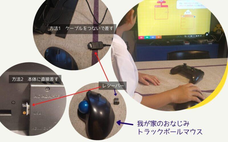 ゲームにも便利なトラックボールマウス