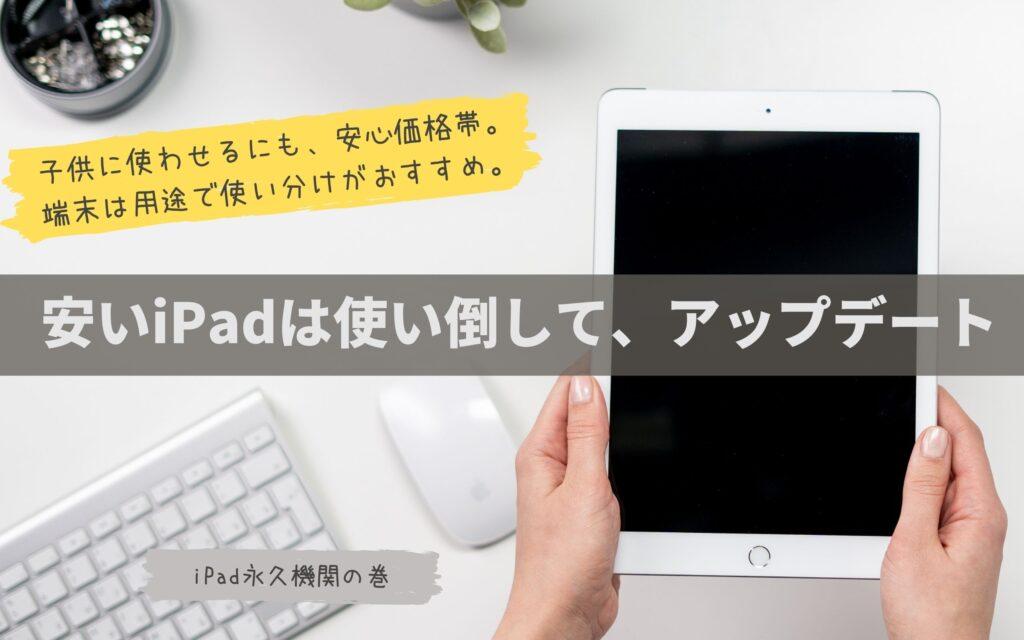 ipadを使い倒してアップデートする方法