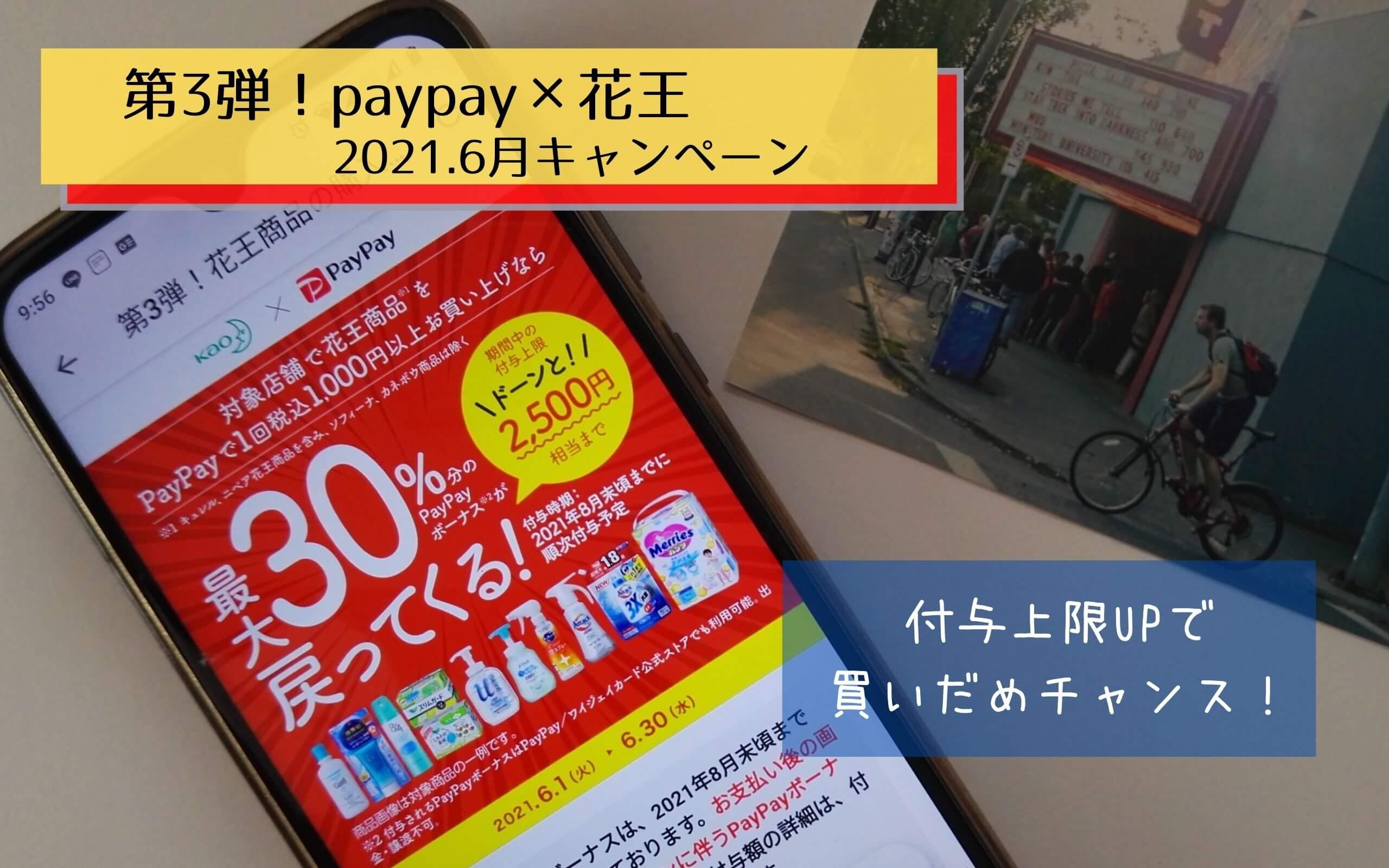 第3弾!paypay×花王