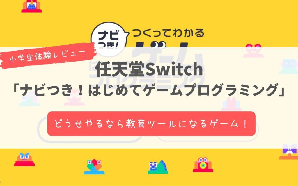 Switchプログラミングゲーム 「はじめてゲームプログラミング」