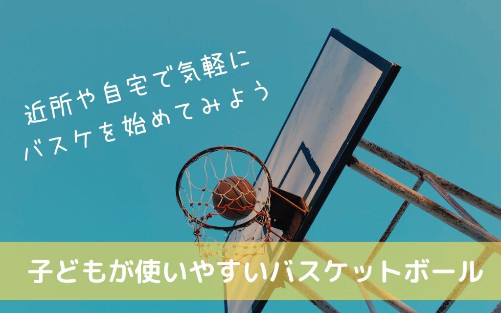 子どもが使いやすい バスケットボール