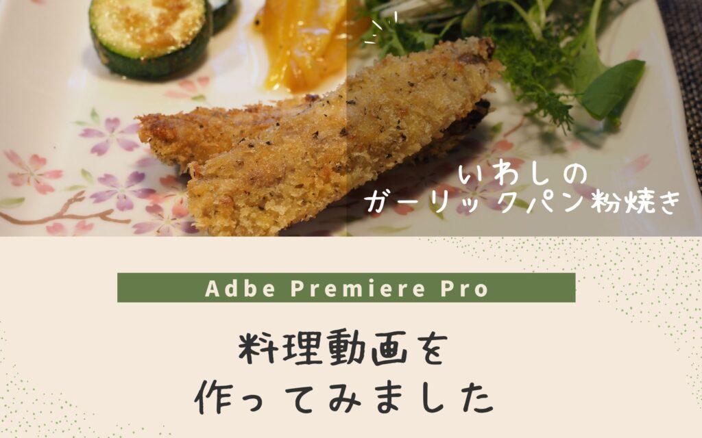 料理動画作ってみた(AdobePremire pro)