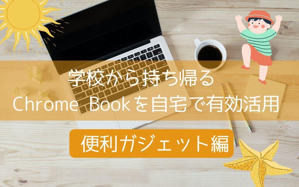 chromebook活用(ガジェット)