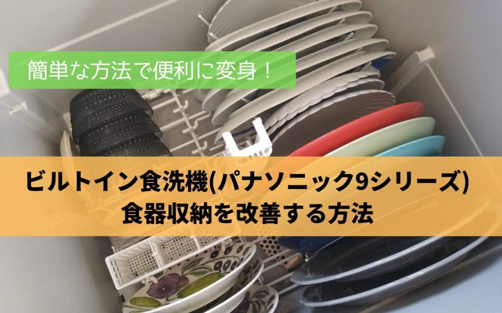 食洗機改善アイデア