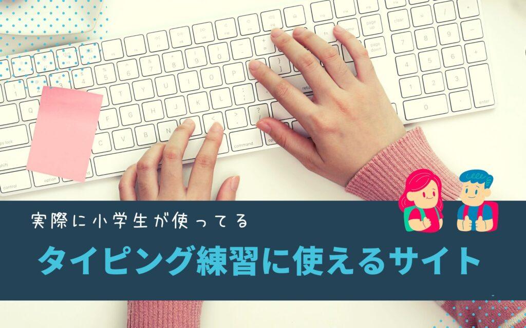 小学生におススメのタイピングサイト