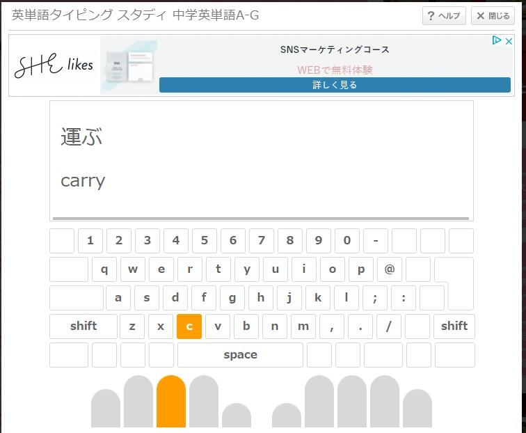 e-typingスタディ