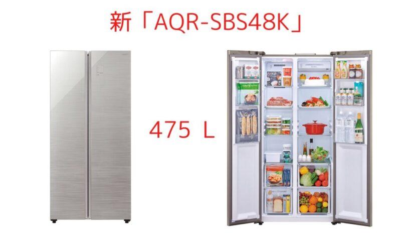 新「AQR-SBS48K」
