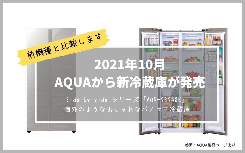 新「AQR-SBS48K」比較