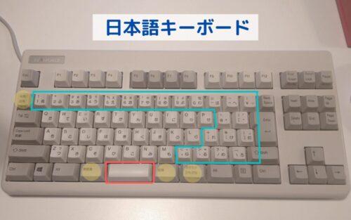 日本語キーボード配列
