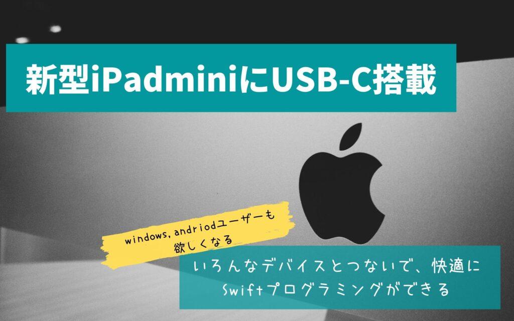 新型iPadminiにUSB-C搭載