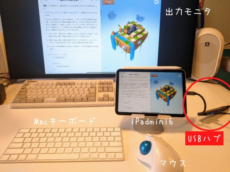 USBハブとiPadmini6つなぎ方1