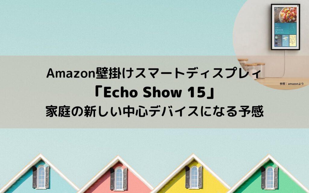 Amazon壁掛けスマートディスプレィ 「Echo Show 15」
